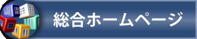 アルコ総合ホームページ